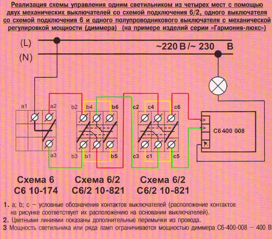 Схемы подключения света с трех мест