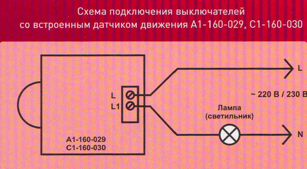 Схема подключения выключателя движения