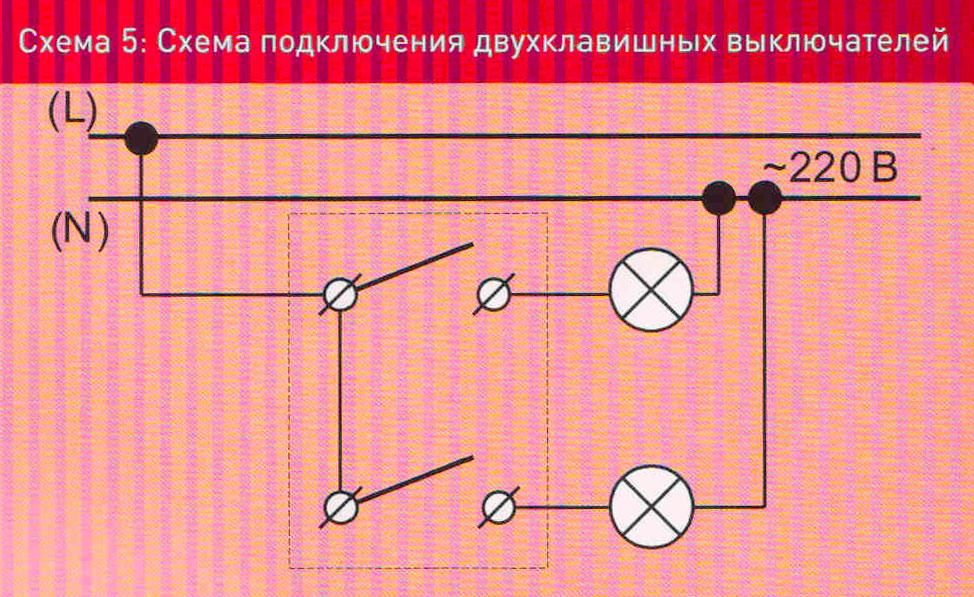 Увеличить: Схема подключения