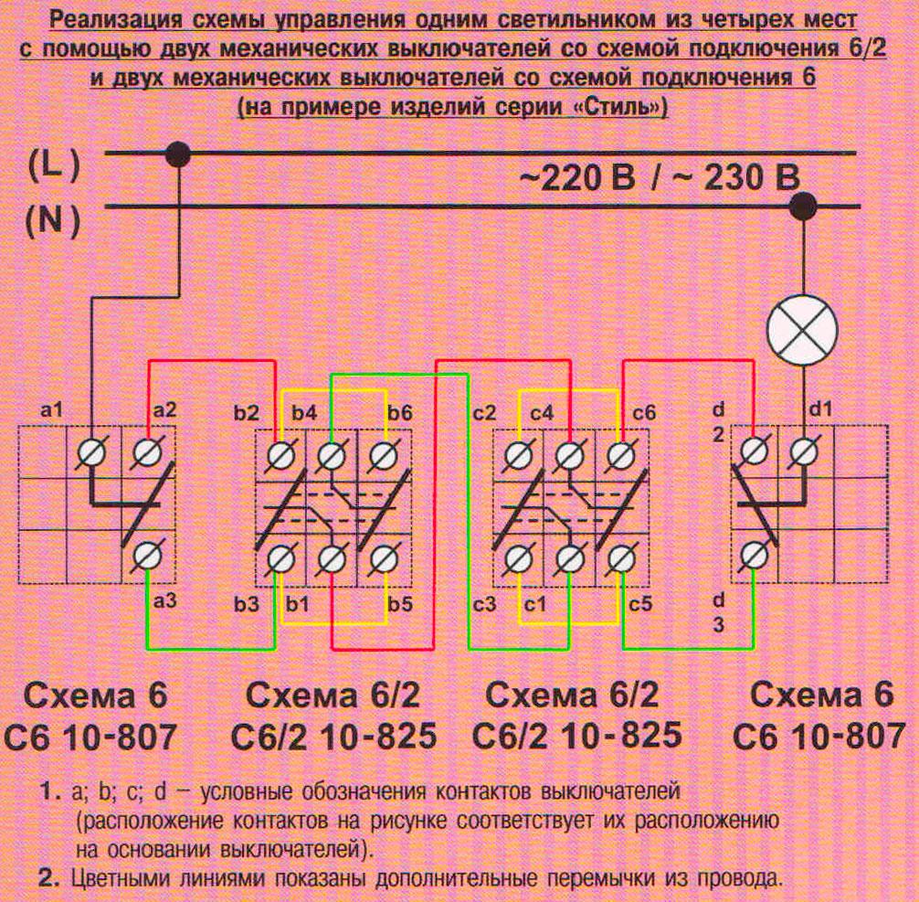 схема подключения 2 светильников через 2 выключатель